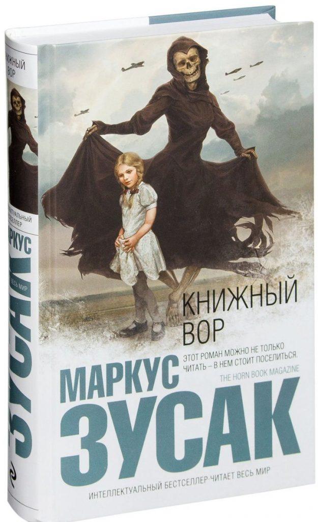 10_knizhnyj-vor