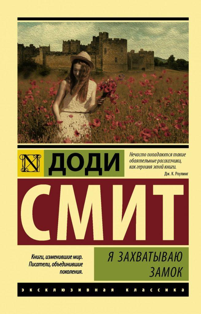 12_ya-zahvatyvayu-zamok