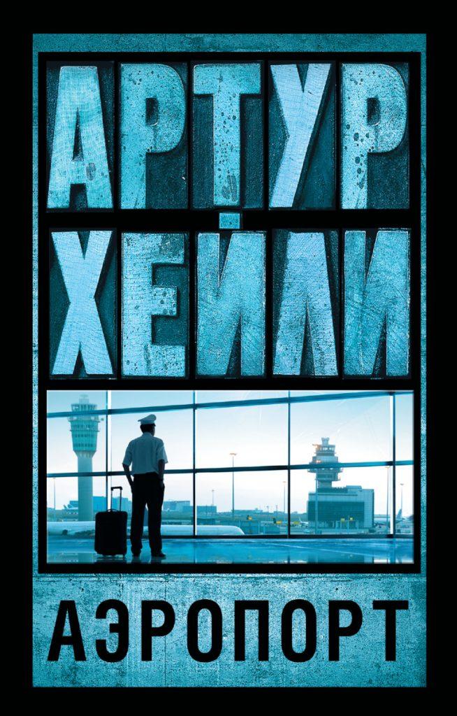14_aeroport