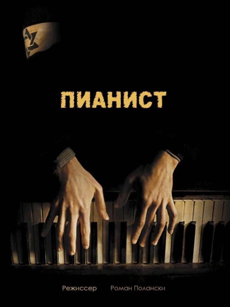 17_pianist