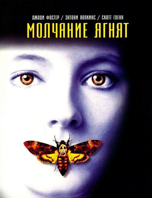 18_molchanie-yagnyat