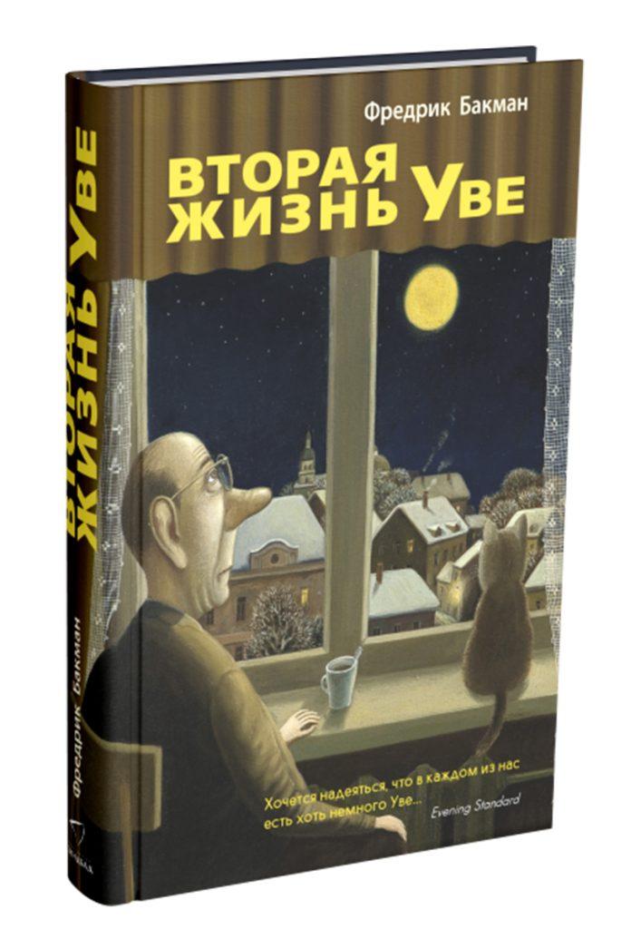 19_vtoraya-zhizn-uve