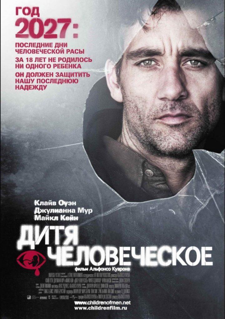 2_ditya-chelovecheskoe