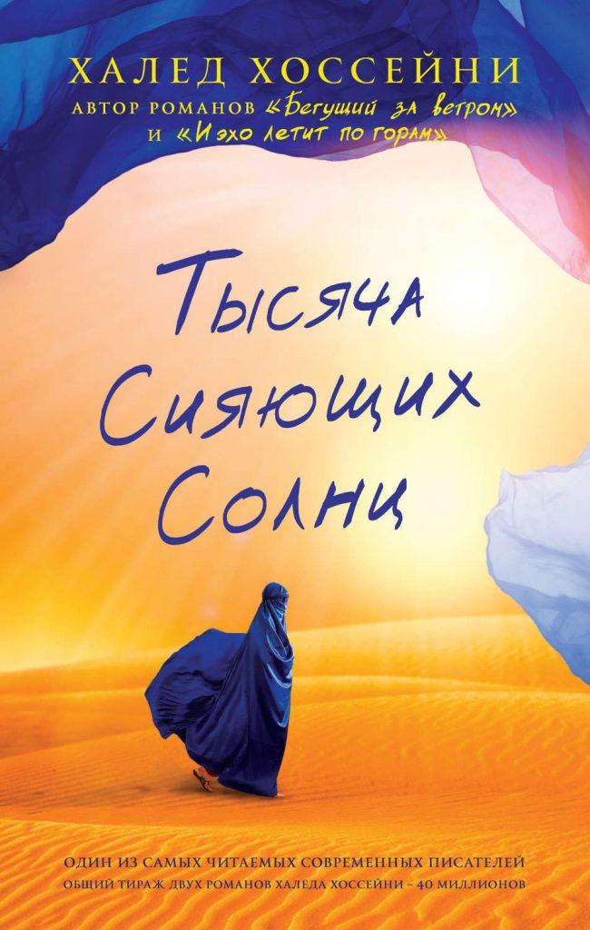 8_tysyacha-siyayushhih-solncz