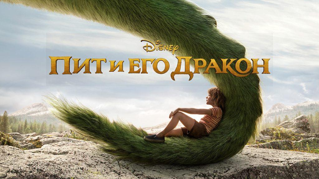 10_pit-i-ego-drakon