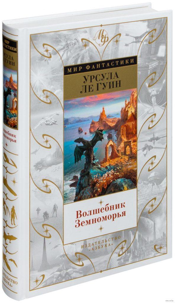 5_volshebnik-zemnomorya-ursula-le-guin