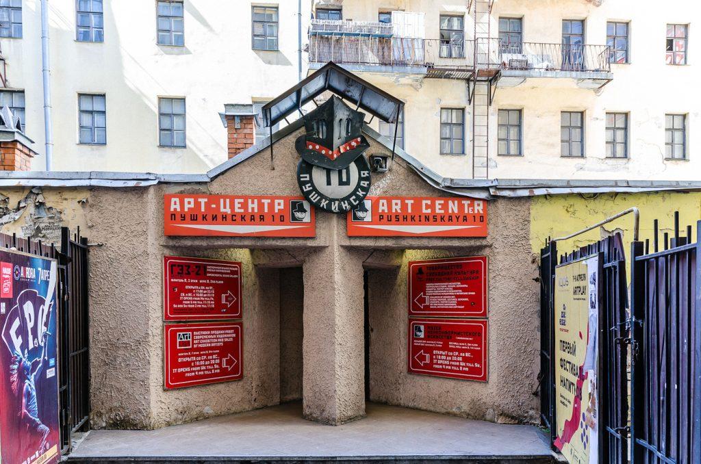 15.-art-czentr-pushkinskaya-10